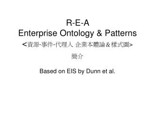 R-E-A  Enterprise Ontology & Patterns < 資源 - 事件 - 代理人 企業本體論&樣式圖 > 簡介