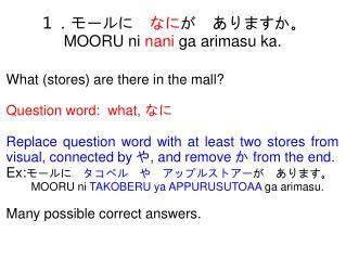 1.モールに  なに が ありますか。 MOORU ni  nani  ga arimasu ka.