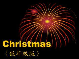 Christmas 〈 低年級版 〉