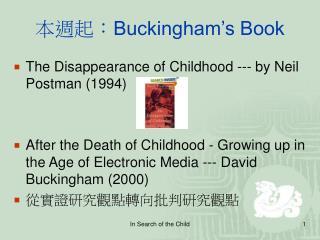 本週起: Buckingham's Book