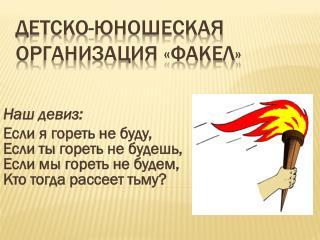 Детско-Юношеская Организация «Факел»