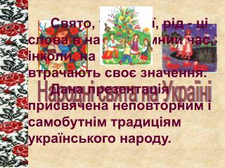 Народні свята на Україні