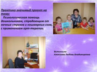 Выполнила: Алексеева Любовь Владимировна