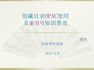 馆藏目录 OPAC 使用 及 索书号 知识普及