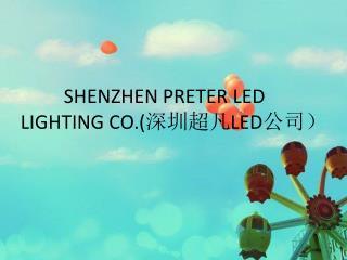 SHENZHEN PRETER LED LIGHTING CO.( 深圳超凡 LED 公司)