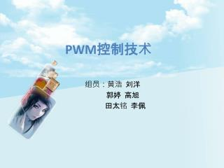 PWM控制技术