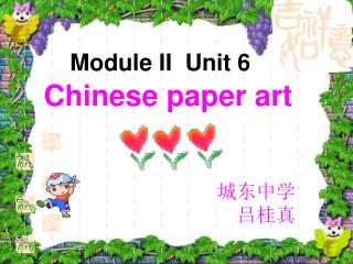 Module II  Unit 6  Chinese paper art