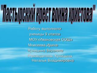 Работу выполнили  ученицы 9 класса  МОУ«Ивановская СОШ» Моисеева Ирина Куницына Вероника