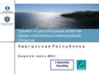 Тренинг по регуляторным аспектам сферы электронных коммуникаций: Открытие