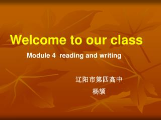 Welcome to our class          Module 4  reading and writing 辽阳市第四高中