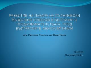 г р.София 31 октомври 2014г. .
