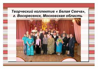 Творческий коллектив « Белая Свеча», г. Воскресенск, Московская область