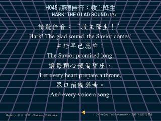 H045  請聽佳音:救主降生 HARK! THE GLAD SOUND  (1/5)