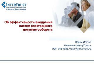 495 956-7928, vipatovintertrust.ru