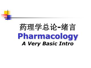 药理学总论-绪言 Pharmacology A Very Basic Intro
