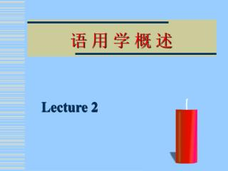 语 用 学 概 述