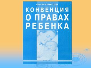 Что такое конвенция ООН о правах ребёнка?