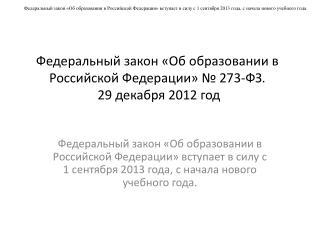 Федеральный закон «Об образовании в Российской Федерации» № 273-ФЗ.  29 декабря 2012 год