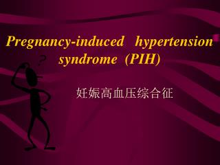 Pregnancy-induced   hypertension syndrome  (PIH)