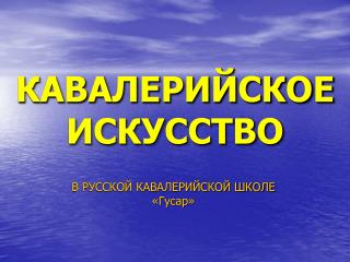 КАВАЛЕРИЙСКОЕ ИСКУССТВО