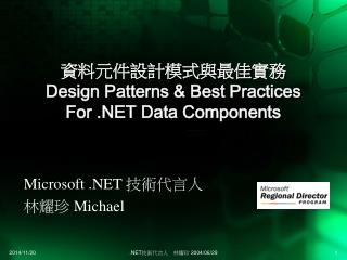 資料元件設計模式與最佳實務 Design Patterns & Best Practices For .NET Data Components