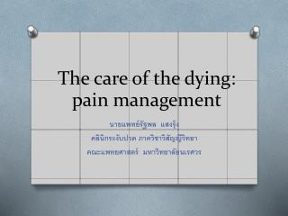 The care of the dying: pain management