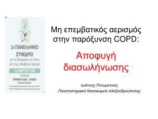 M η επεμβατικός αερισμός στην παρόξυνση  COPD:  A ποφυγή διασωλήνωσης