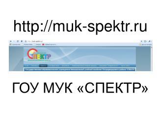 muk-spektr.ru