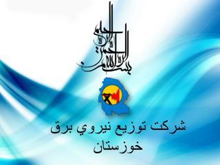 شركت توزيع نيروي برق  خوزستان