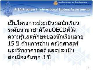 PISA(Program in International Student Assessment)