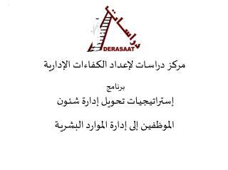 مركز دراسـات لإعداد الكـفاءات الإدارية