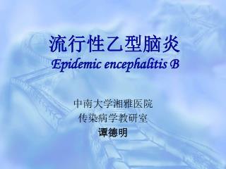 流行性乙型脑炎 Epidemic encephalitis B