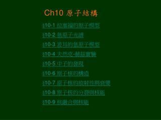 Ch10  ????