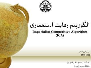 الگوریتم رقابت استعماری Imperialist Competitive Algorithm (ICA)