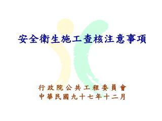 行政院公共工程委員會 中華民國九十七年十二月