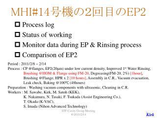 MHI#14 号機の2回目の EP2