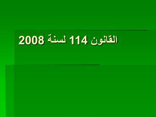 القانون 114 لسنة 2008