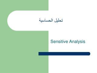 تحليل الحساسية