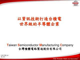 T aiwan S emiconductor M anufacturing C ompany 台灣積體電路製造股份有限公司