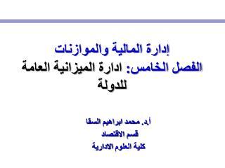 إدارة المالية والموازنات الفصل الخامس:  ادارة  الميزانية العامة للدولة