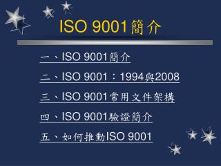 ISO 9001 簡介