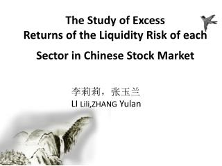 The Study of Excess Returns of the Liquidity Risk of each Sector in Chinese Stock Market