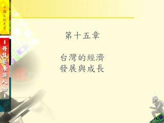 第十五章 台灣的經濟 發展與成長