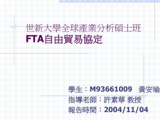 世新大學全球產業分析碩士班 FTA 自由貿易協定