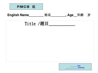 English  Name________ 姓名 ________,  Age__ 年龄    岁