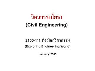 ???????????? (Civil Engineering)