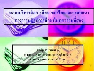 ระบบบริหารจัดการศึกษาของไทยและกรอบแนวทางการปฏิรูปการศึกษาในทศวรรษที่สอง