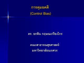 การคุมอคติ  (Control Bias)