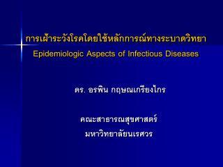 การเฝ้าระวังโรคโดยใช้หลักการณ์ทางระบาดวิทยา Epidemiologic Aspects of Infectious Diseases