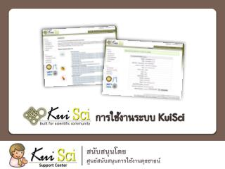 การใช้งานระบบ  KuiSci
